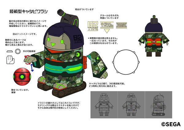 g073_陸戦型キャタピワラシ_FIX