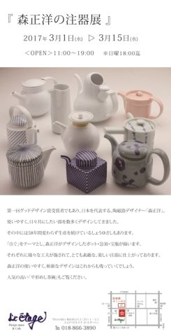 1703_mori masahiro1
