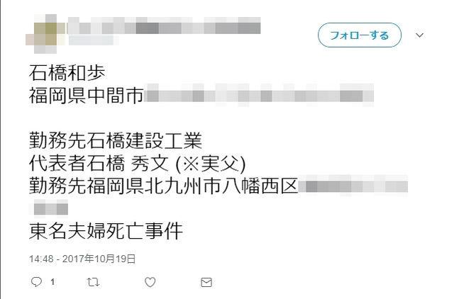 「容疑者の父」東名事故でデマ拡散 電話殺到し会社休業 ツイッターや5ちゃんねるに書き込まれ拡散