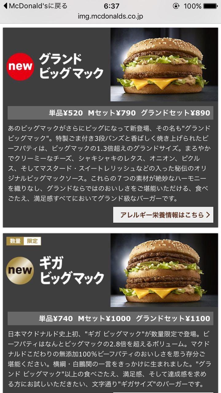 マクドナルドのハンバーガー単品(740円)wwwwwwwwwwwwwwwwwwwwww