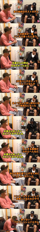 【衝撃】亀田興毅、ボコったホストについて爆弾発言wwwwwww