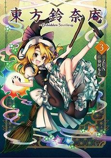 東方鈴奈庵 ~ Forbidden Scrollery.(3)
