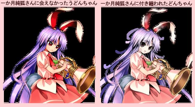 【東方】うどんちゃんへの適量純狐さんはどれくらいなんだろうな…