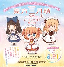 東方三月精 ~ Visionary Fairies in Shrine. (1) フィギュア付き限定版