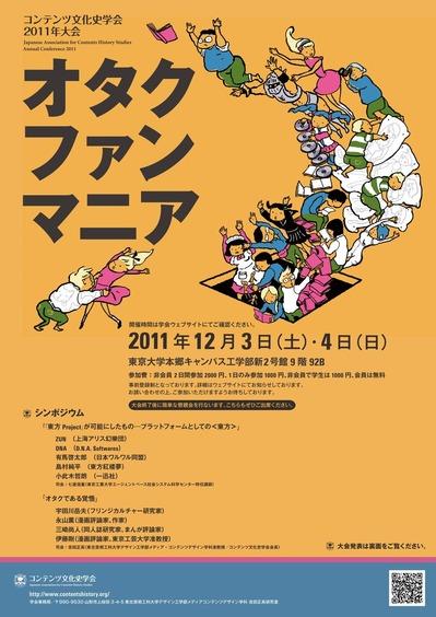 JACHS_Leaflet_Taikai2011_01