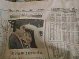聖輝の結婚