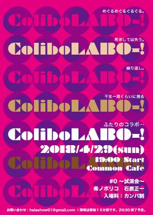 colibolabo-!