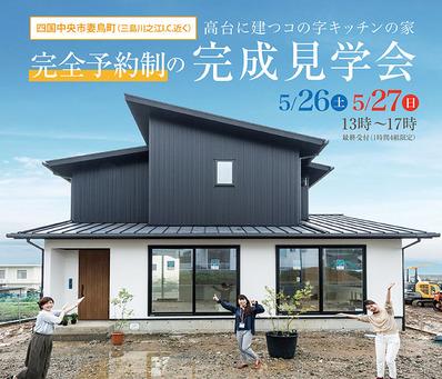 0526collabo_kengakukai_sumaho