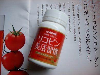 トマト サプリメント