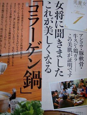 コラーゲン鍋 美story