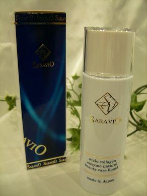 サラヴィオ 活性美容液