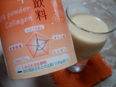 コラーゲン入り豆乳
