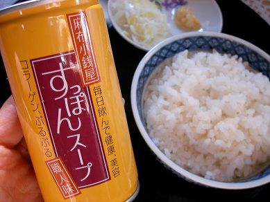 麻布小銭屋 スッポンスープ缶