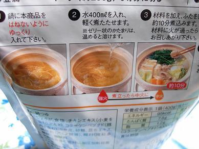 コラーゲン鍋 作り方