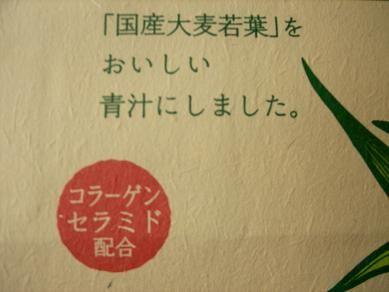 ミナト製薬 大麦若葉青汁