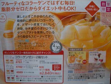 オルビス コラーゲンゼリー オレンジ&マンゴー