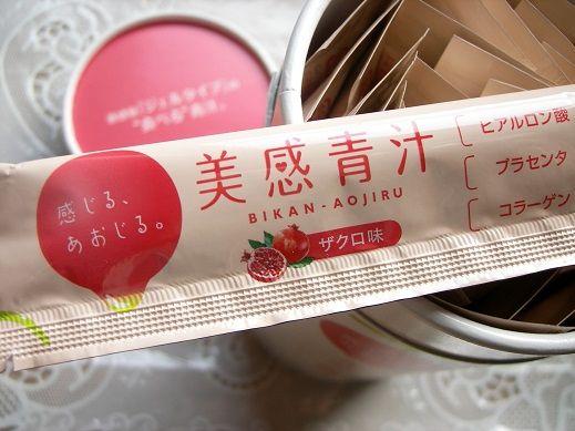 美感青汁 コラーゲン