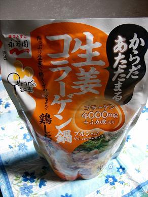 永谷園 生姜コラーゲン鍋