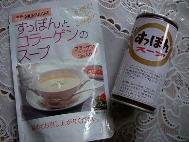コラーゲン鍋 通販