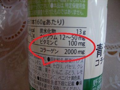 コラーゲン2000mg 青汁つづくコラーゲン