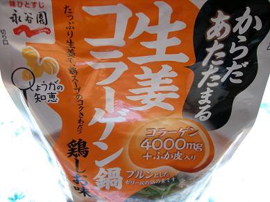 コラーゲン鍋の素