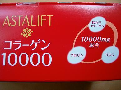 astalift2