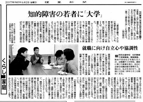 読売新聞記事20170602