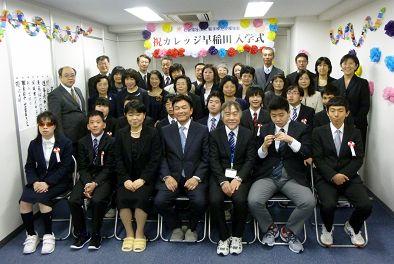 カレッジ早稲田入学式