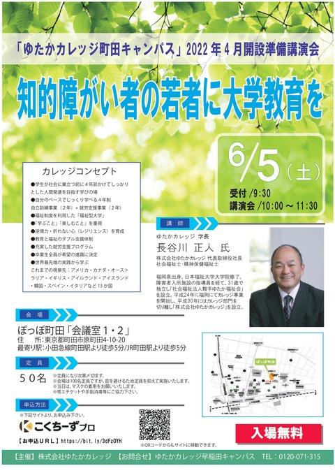 【お知らせ】町田市・立川市の講演会のご案内