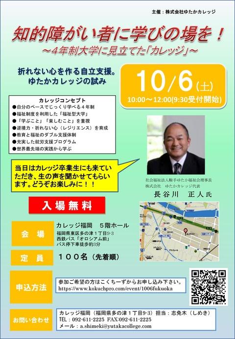 福岡1006-3