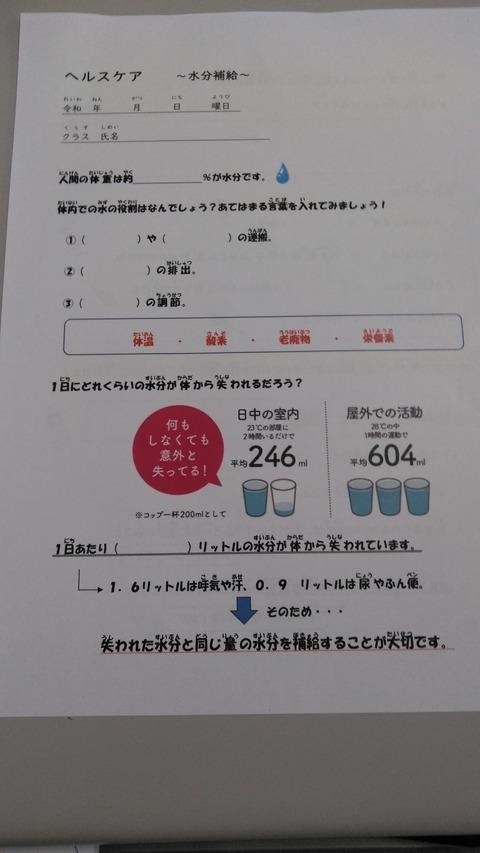 【横浜・戸塚校】水分補給の大切さ