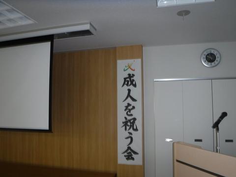 【早稲田】令和最初の成人を祝う会