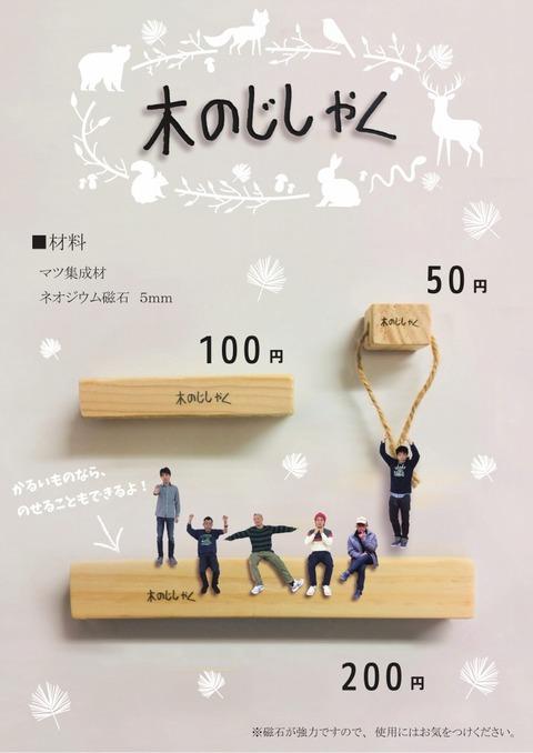 きのじしゃく ポスター-1