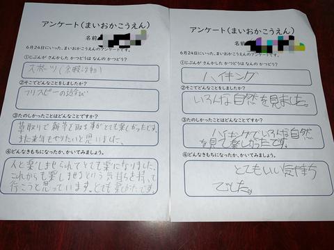 【横浜】校外学習~舞岡公園にて~