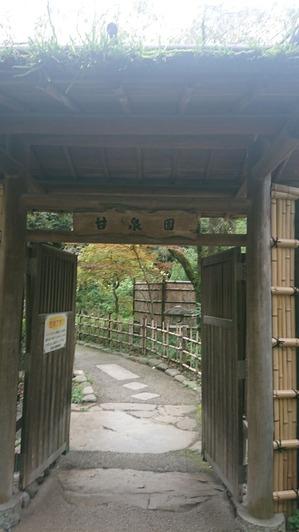 甘泉公園1