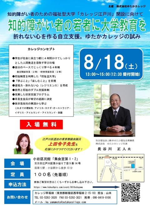 8.18江戸川講演会チラシ2