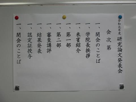 【高田馬場】論文発表会予選