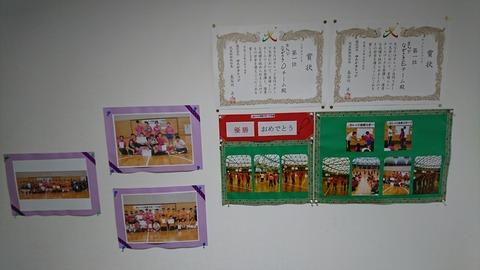 スポーツ大会賞状