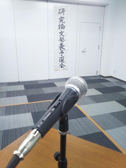 論文発表会予選 【長崎キャンパス】