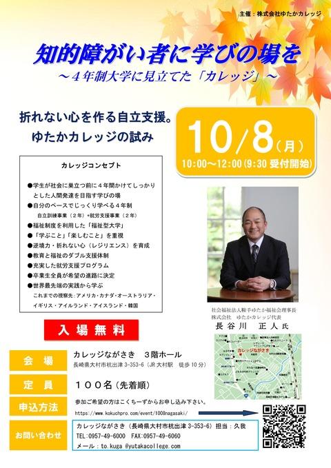 ながさき1008-3