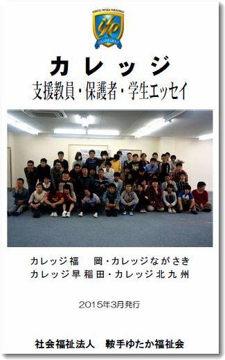 essay-hyoushi