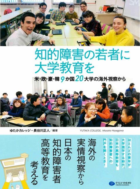 大学教育表紙3