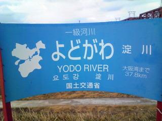 京阪電車の踏切を超えると宇治川から淀川へ名前が変わる