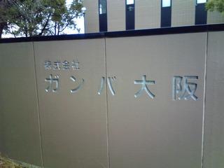 株式会社ガンバ大阪前