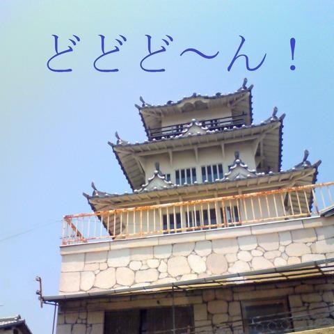 姫路城みたいな