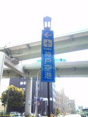 R43から左折して神戸空港へ