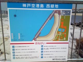 神戸空港島の西の端