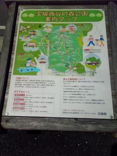 宝塚西谷の森公園