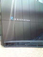 計算科学研究機構