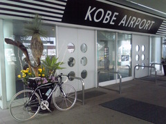 神戸空港入口でパチリ